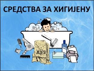 higijenskipribor