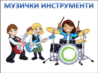 muzickiinstrumenti