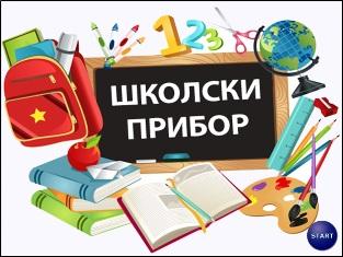 skolskipribor